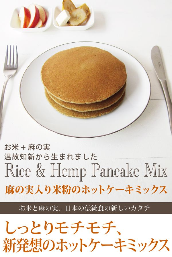 麻の実入り米粉のホットケーキ
