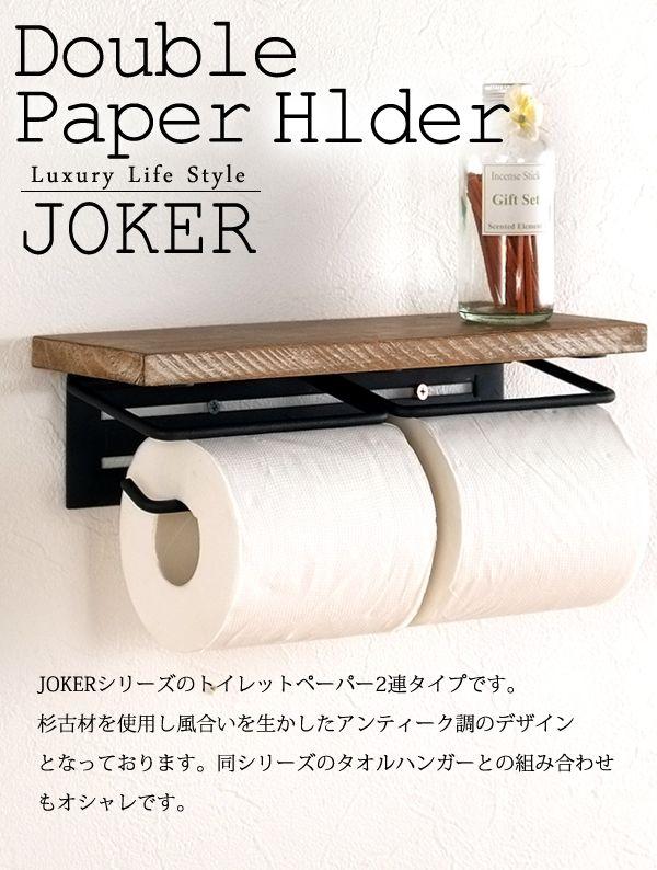 【楽天市場】棚付きトイレットペーパーホルダー2連 JOKER ペーパーホルダー トイレットペーパーホルダー トイレ 収納 棚…