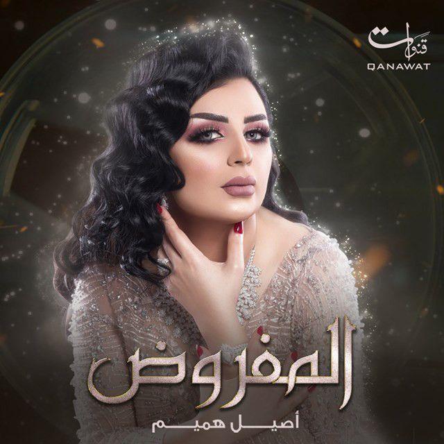 كلمات اغنية المفروض أصيل هميم La Mafroth Aseel Hamam Music Streaming Songs Music
