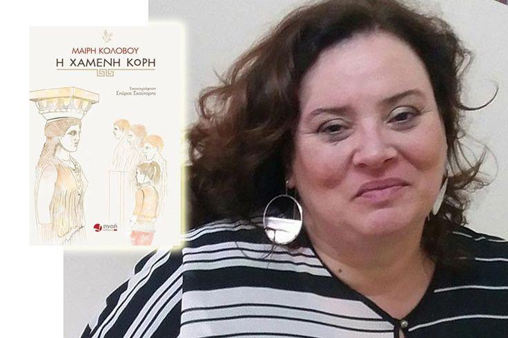 Μαίρη Κολοβού, παρουσίαση του παρμυθιού «Η χαμένη κόρη»