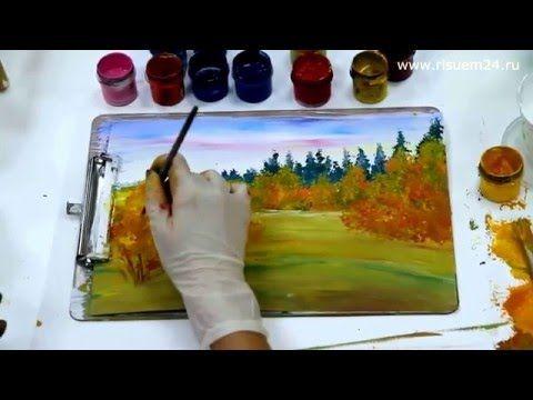 """Правополушарное рисование - видео урок """"Осенний пейзаж"""". Экспресс-курс от школы Артефакт. - YouTube"""