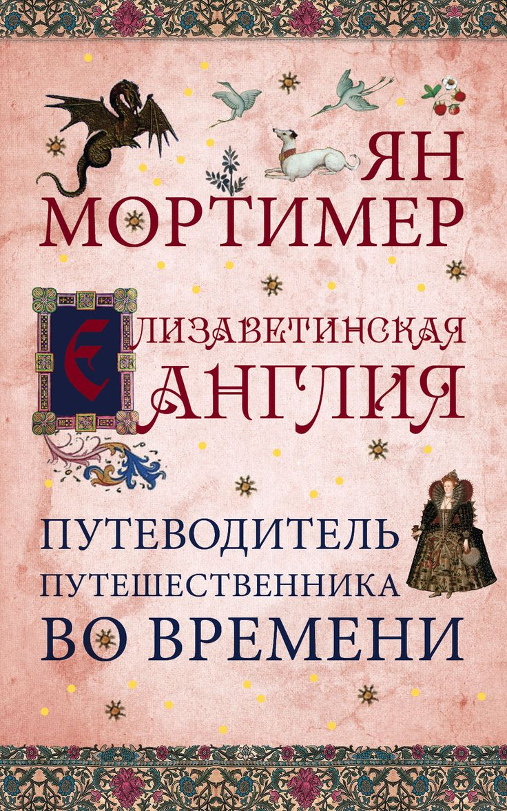 Представьте, что машина времени перенесла вас во времена Елизаветы I... Что вы видите? Как одеваетесь? Как зарабатываете на жизнь? Сколько вам платят? Что вы едите? Где живете? Автор книг, доктор исторических наук Ян Мортимер, раз и навсегда изменит ваш взгляд на средневековую Англию, показав, что историю можно изучить, окунувшись в нее и увидев все своими глазами.