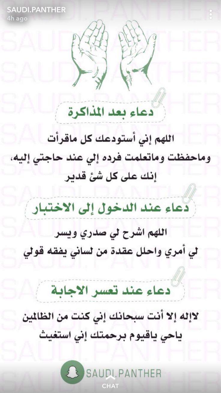Pin By Wass Hamdani On دعاء Islamic Love Quotes Funny Words Islamic Quotes