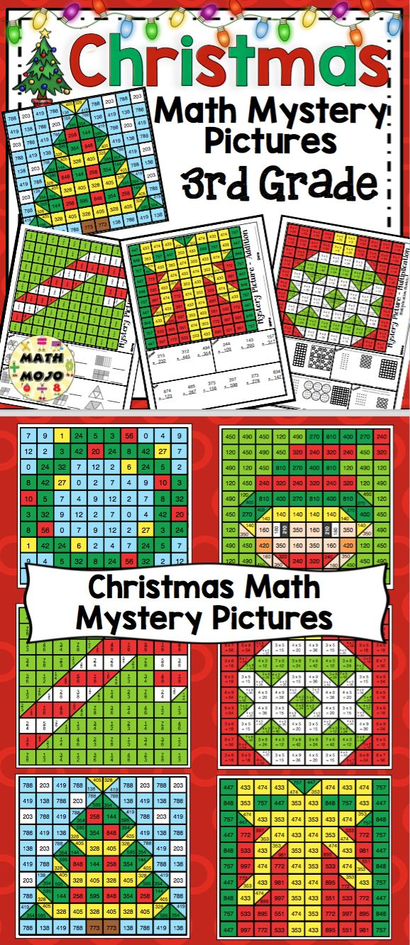 3rd Grade Christmas Math Mystery Pictures: Keep your students engaged and motivated to during the holidays with these Christmas math mystery pictures. Students solve problems and review key 3rd grade math concepts while completing a fun Christmas mystery picture! $