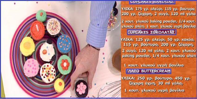 MrsSintages: Cupcakes-Μες στην καλή χαρά