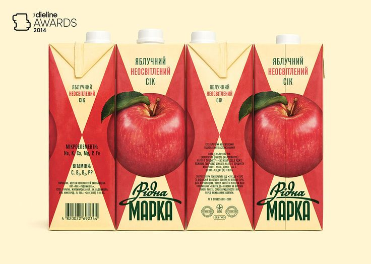 Ridna Marka — this has been done a million times, but this is a great execution. Red Apple Juice