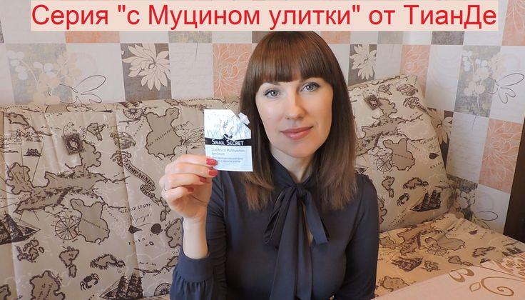 """***Крем """"с Муцином улитки"""" ТианДе - мой видеоотзыв***"""