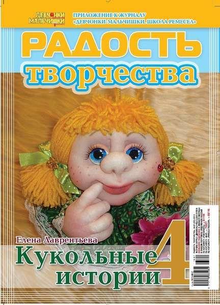 В ГОСТЯХ У МАРГАРИТЫ :: Просмотр темы - Куклы-попики - на удачу (чулочная техника)