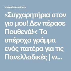 «Συγχαρητήρια στον γιo μου! Δεν πέρασε Πουθενά!»: Το υπέροχο γράμμα ενός πατέρα για τις Πανελλαδικές | www.athensvoice.gr