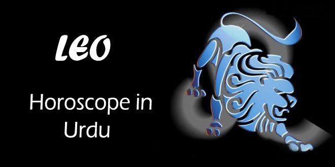 Leo Daily horoscope in urdu see more star information visit http://urdu.horoscopedailyfree.com