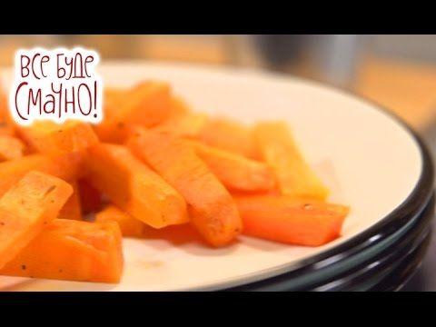 10 блюд из моркови. Часть 1 — Все буде смачно. Сезон 4. Выпуск 50 от 25.03.17 - YouTube
