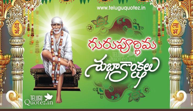 guru+purnima+quotes+in+telugu+teluguquotez.in