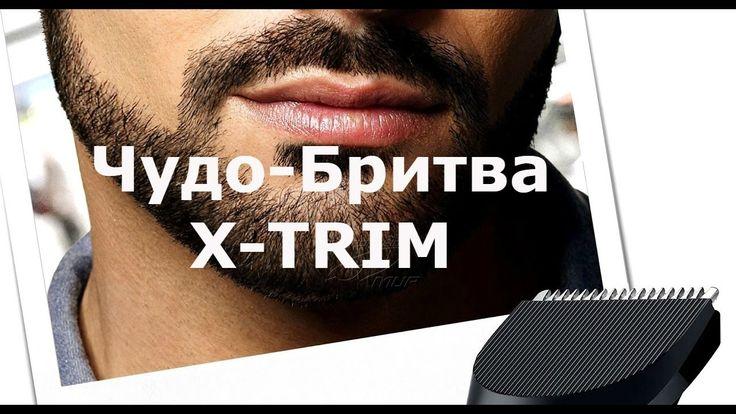 Чудо-Бритва X-TRIM - обзор, отзывы. Купить бритву X-TRIM.