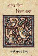 Eke tin tine ek by Abanindranath Tagore