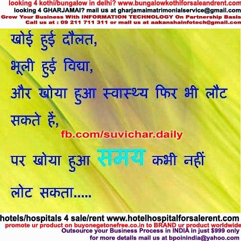 Time Quotes In Hindi Times Quotes In Hindi Time Quote In Hindi