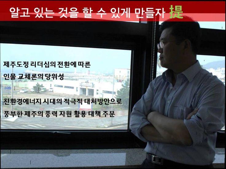 [김철웅의 제주발전연동전략] 소개영상입니다.
