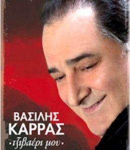 Ο Βασίλης Καρράς κυκλοφόρησε δίσκο με παραδοσιακά τραγούδια http://www.getgreekmusic.gr/blog/vasilis-karras-kukloforise-disko-paradosiaka-tragoudia/