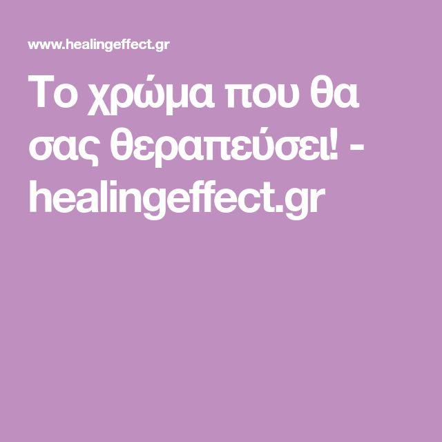 Το χρώμα που θα σας θεραπεύσει! - healingeffect.gr