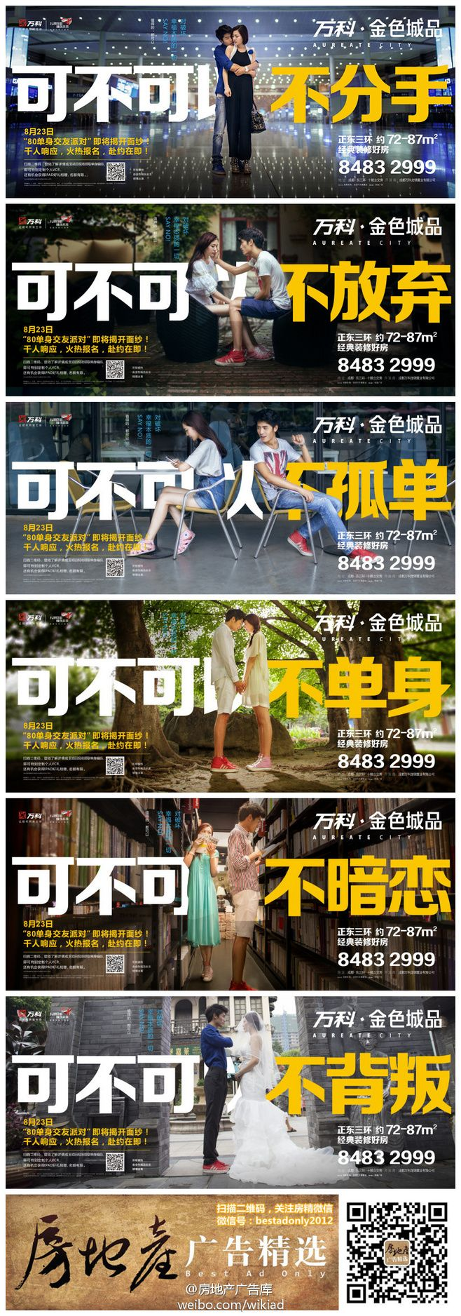 advertising set | Real Estate Campaign in China