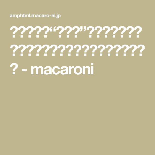 """もう定番!""""いなば""""ツナとタイカレーを味わい尽くすアレンジレシピまとめ - macaroni"""