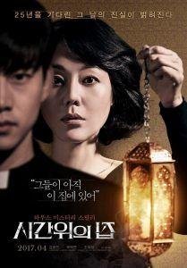 House of the Disappeared adalah film Korea Selatan 2017 yang bergenre misteri thriller yang disutradarai oleh Lim Dae-Woong dan ditulis oleh Jang Jae-Hyun. Film ini dibintangi oleh Kim Yun-Jin dan Ok Taec-Yeon.
