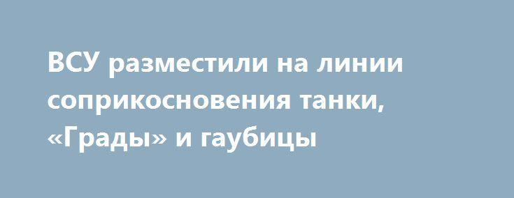 ВСУ разместили на линии соприкосновения танки, «Грады» и гаубицы https://apral.ru/2017/07/12/vsu-razmestili-na-linii-soprikosnoveniya-tanki-grady-i-gaubitsy.html  Несмотря на призывы мировой общественности о решении вооруженного конфликта на Донбассе мирным путем, преступный режим Порошенко по-прежнему рассчитывает на силовой захват республик Донбасса. С этой целью командование ВСУ проводит перегруппировку сил и перемещение запрещенного вооружения к линии соприкосновения, заявил сегодня…