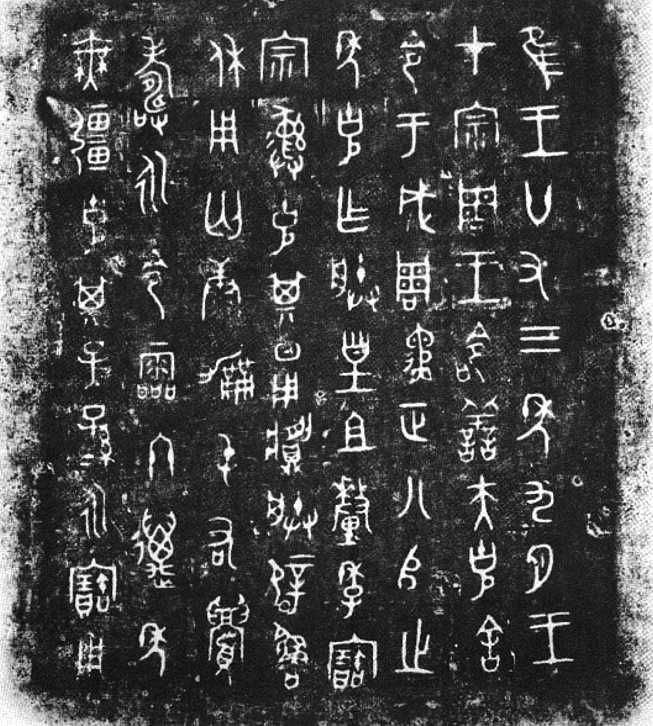 166 best alphabet of the world images on pinterest Ancient china calligraphy