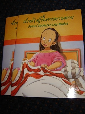 Jairus' Daughter was Healed / Thai - English Bible Storybook for Children / T...