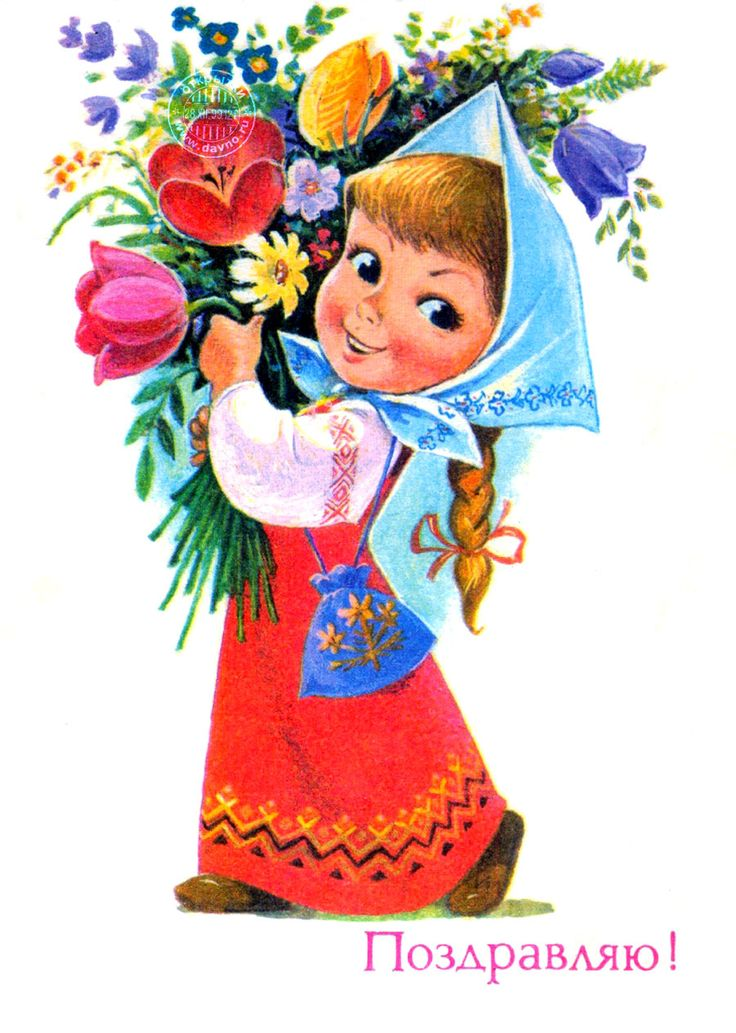 Девочка в русском народном костюме с огромным букетом цветов - открытка №3849 рубрики Открытки с днём рождения по теме с днём рождения советские, с днём рождения зарубина
