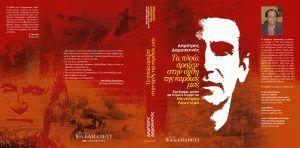 Η ζωή και το έργο του Μενέλαου Λουντέμη, του Δημήτρη Δαμασκηνού