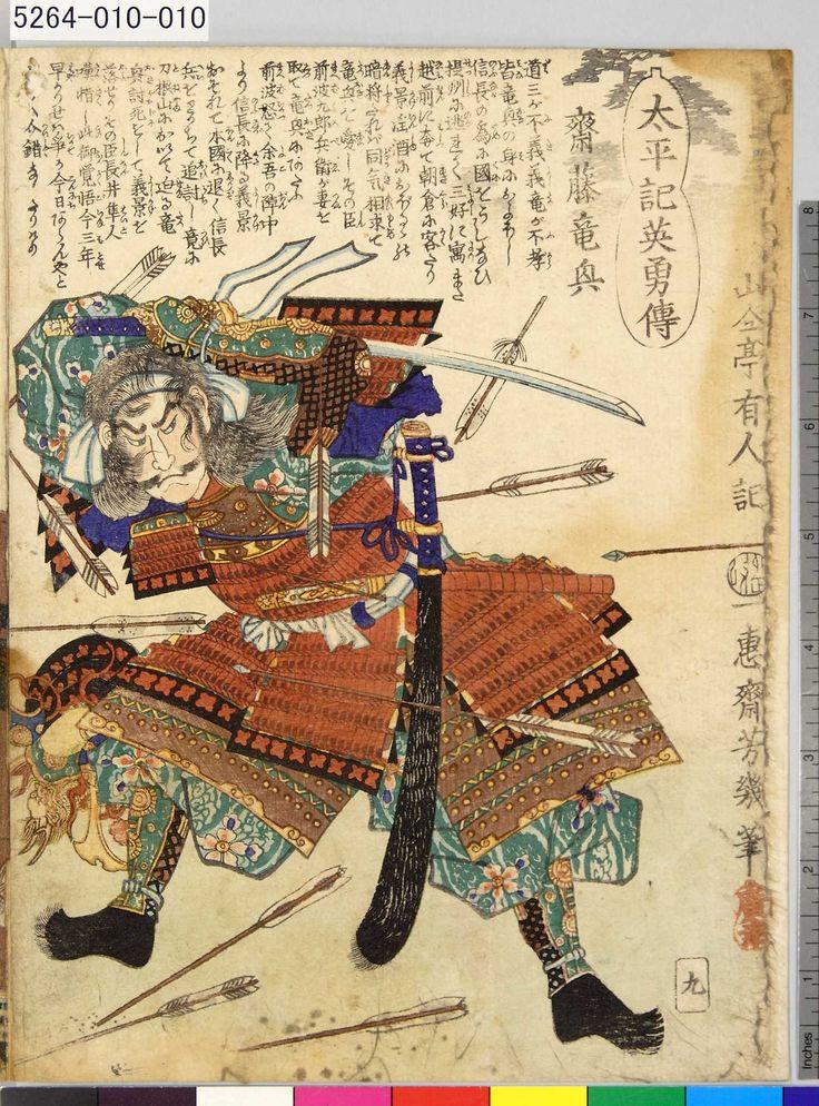 Artist: Ochiai Yoshiiku  Title:「太平記英勇伝」 「九」「齋藤竜興」  Date:1867