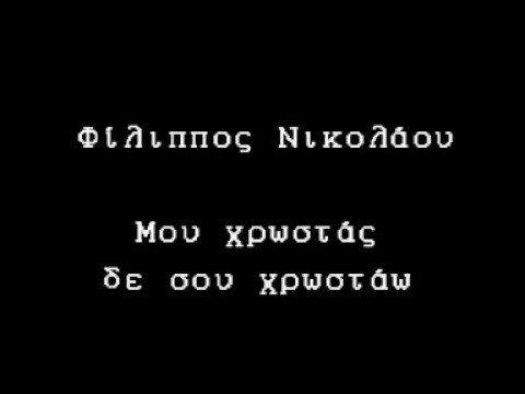 Nikolaou Filippos - Mou xrwstas den sou xrwtsaw