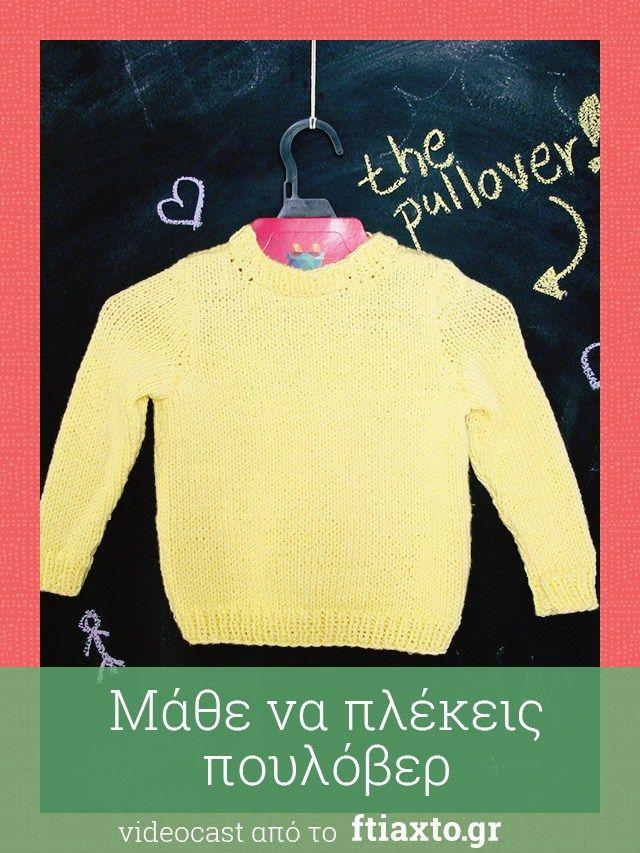 Προσπαθείς να πλέξεις πουλόβερ; Μπες στο ftiaxto.gr και δες σε video βήμα βήμα όλες τις οδηγίες και τα κόλπα που πρέπει να ξέρεις για να τα καταφέρεις!