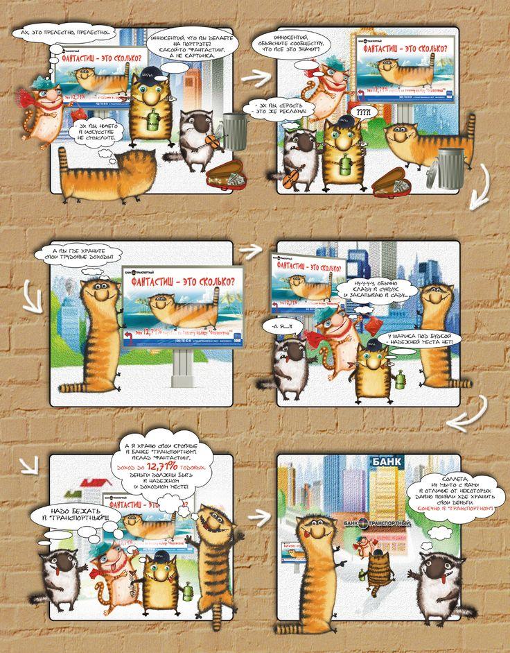 """Фантастиш-кот берет в оборот """"Формула успеха""""  Комикс."""