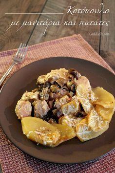 Κοτόπουλο με μανιτάρια και πατάτες