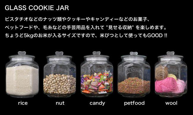 【楽天市場】米びつ としてピッタリ!ガラスクッキージャー Lサイズ【02P01Sep13】【RCP】:まんまる堂