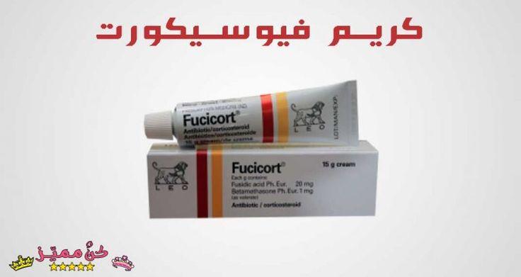 كريم فيوسيكورت هو كريم موضعي يجمع بين تأثير المضاد الحيوي لحمض الفيوسيديك وتأثير البيتاميثازون المضاد للالتهابات و Cream Convenience Store Products Toothpaste