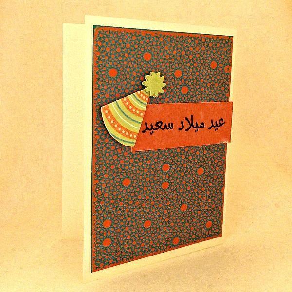 Arabic Birthday Green Orange Hat on Arabesque Blue Orange Eid Milad Said by A Crafty Arab on Zibbet
