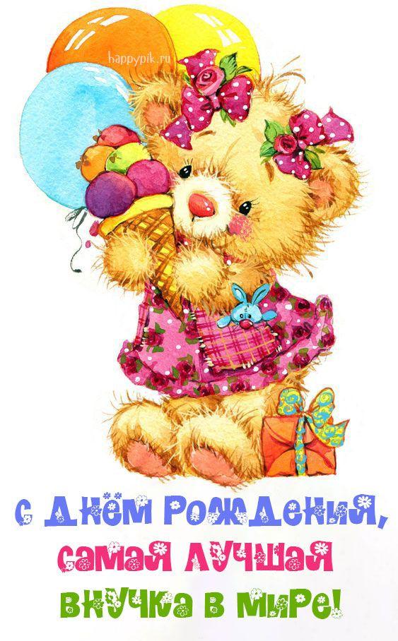 найти открытку с днем рождения внучки