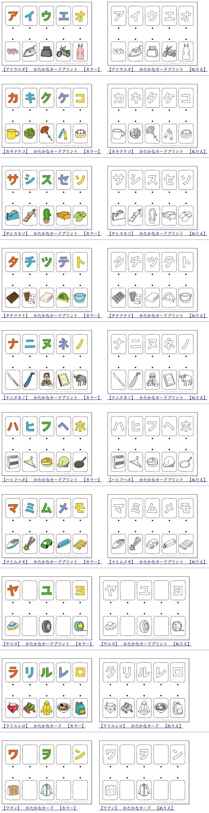 かたかな coloring pages