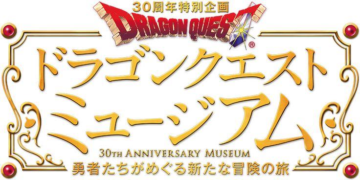 160724-0911:ドラゴンクエストミュージアム 勇者たちがめぐる新たな冒険の旅 2016年7月24日-9月11日 - 渋谷ヒカリエ - 30周年特別企画のチケット情報・販売・購入・予約|e+(イープラス)