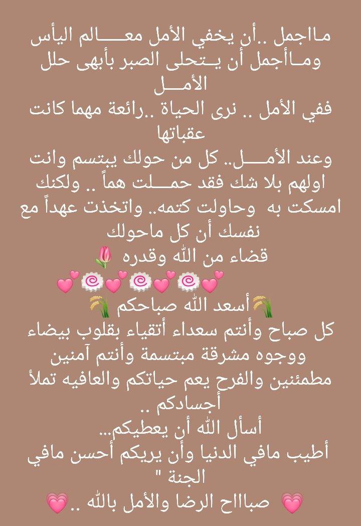 Pin By Babiker Badri On الكلمة الطيبة Funny Arabic Quotes Romantic Love Quotes Friday Pictures