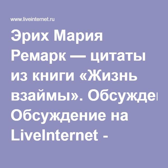 Эрих Мария Ремарк — цитаты из книги «Жизнь взаймы». Обсуждение на LiveInternet - Российский Сервис Онлайн-Дневников