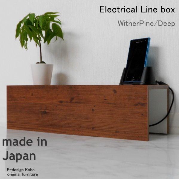 10色から選べる配線ボックス 電源タップをオシャレに収納 ウィザーパイン/ディープ ケーブルBOX 配線収納BOX エレクトリカルラインBOX 単体