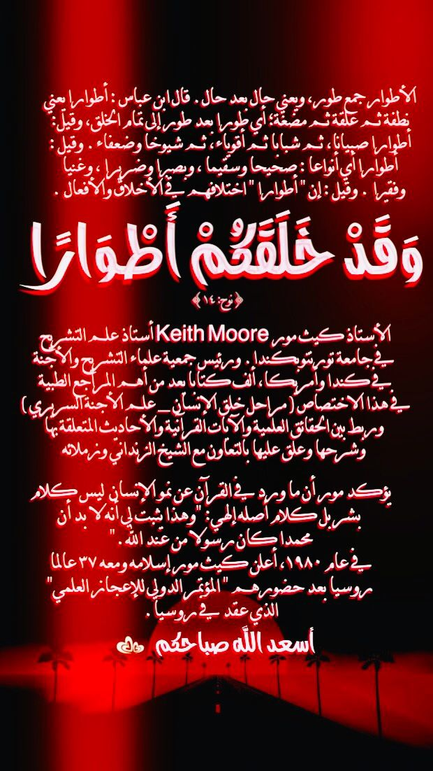 Pin By ماي خضري On بل غوا عن ي ول و آية Quran Tafseer Neon Signs Reminder