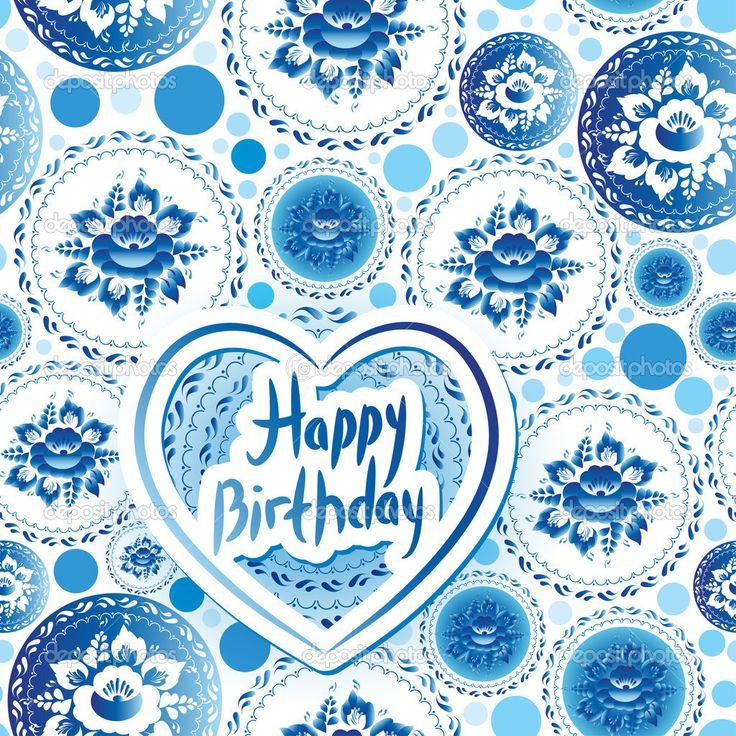 depositphotos_52605055-Happy-Birthday-Card.-Russian-traditional-folk-art-gzhel.-Vintage.jpg (1024×1024)