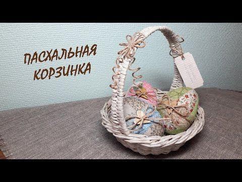 How to Make a Basket from Newspaper DIY Návod na pletené z papíru Cestería con periódicos - YouTube