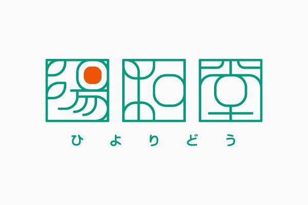 コトホギデザイン | 東京都杉並区・デザイン事務所 | 実績紹介 | LOGO(CI / VI) | 陽和堂