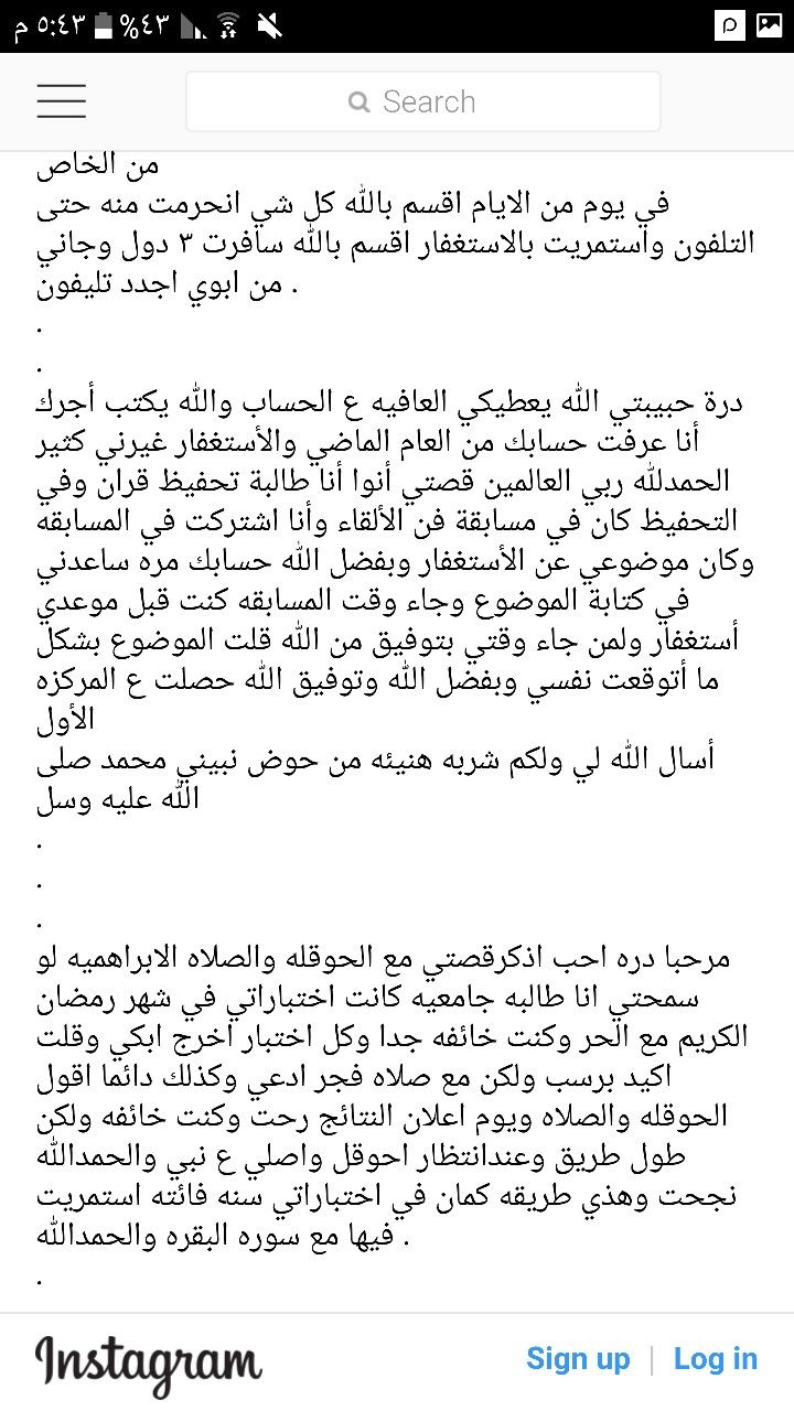 Pin By Aman On قصص لفضل الاستغفار و الذكر Arabic Quotes Math Equations Sheet Music
