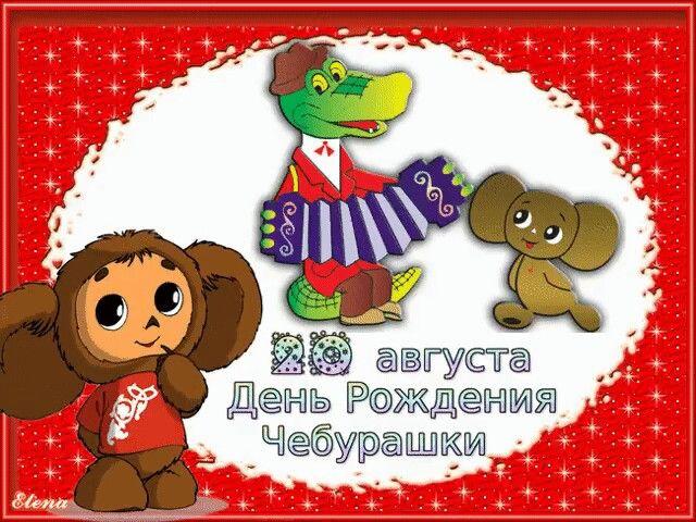 Открытка, открытки 20 августа день чебурашки